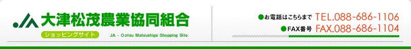 大津松茂農業協同組合のショッピングサイトへようこそ!!
