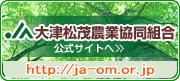 大津松茂農業協同組合